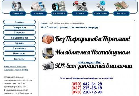 http://mygenstar.ua/