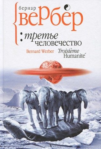 Бернар Вербер «Третье человечество»