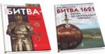 Историческая литература. Издательство «Балтия-Друк»