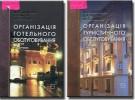 учебники туризма