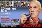 Творческий вечер Станислава Говорухина в Киеве