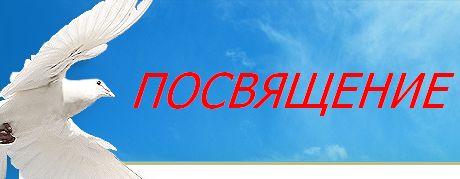 """Сайт """"Посвящение"""""""