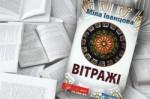 Литература. Мила Иванцова «Витражи»